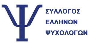 Λογότυπο Σύλλογος Ελλήνων Ψυχολόγων